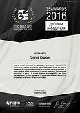 Cover Awards-23.jpg