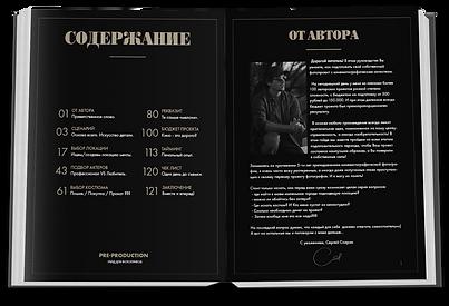 КИНОКАДР ГАЙД Сергея Спирина