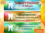 акция чистка зубов