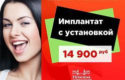 Имплантация зубов Санкт-Петербург Невский район