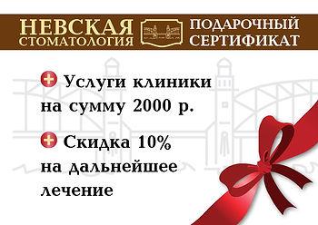 подарочные сертификаты стоматология