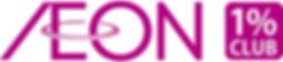 AEON 1% Club Logo.jpg