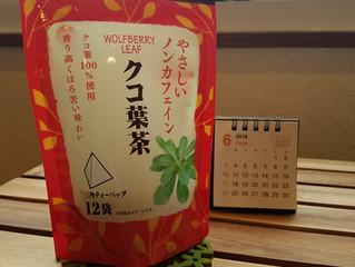 6月のお茶はクコの葉茶!
