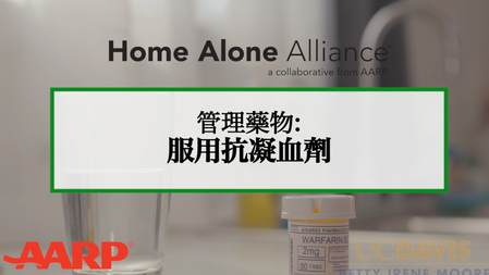 Commercial  |  Home Alone Alliance AARP