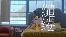 Music Video  |  Lingering