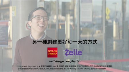 Commercial  |  Wellsfargo Zelle Real Brother