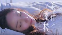 Music Video  |  Mirage