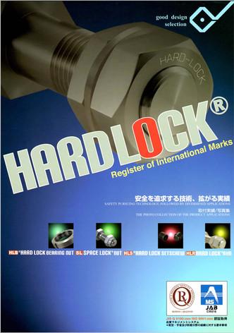 Hardlock Industry