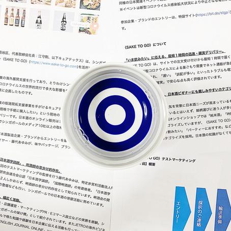 告知:シンガポールで展開中のオンライン日本酒デリバリー SAKE TO GOを活用したテストマーケティングを開始します