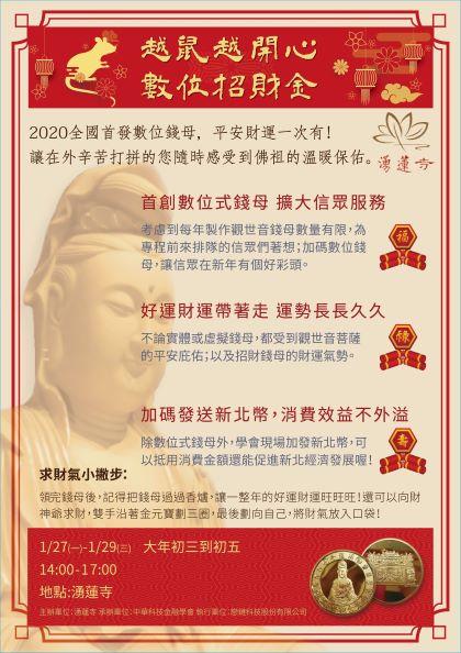網站-數位招財金