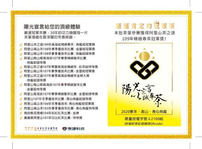 網站-陽光宣言紙卡封面 -0001.jpg