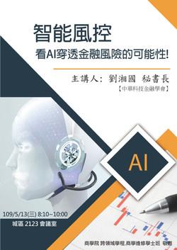 1090513-「智能風控 看AI穿透金融風險的可能性」演講海報