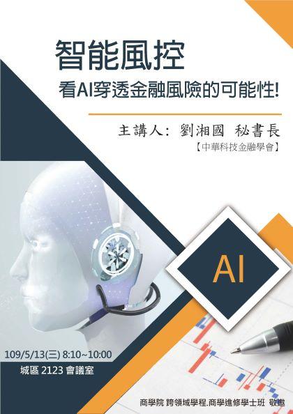1090513-「智能風控 看AI穿透金融風險的可能性」東吳演講