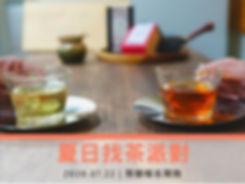 網站-Let's tea party.jpg