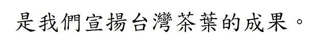 文字_以誠奉茶內文.jpg