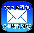 WEB予約.png