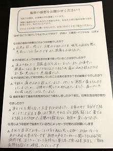 飯塚 整体院 レガート クッシング 頭痛 喘息