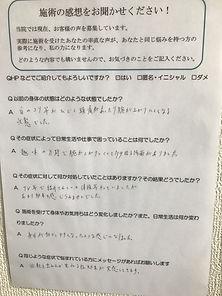 飯塚市の整体院レガート お客様の声