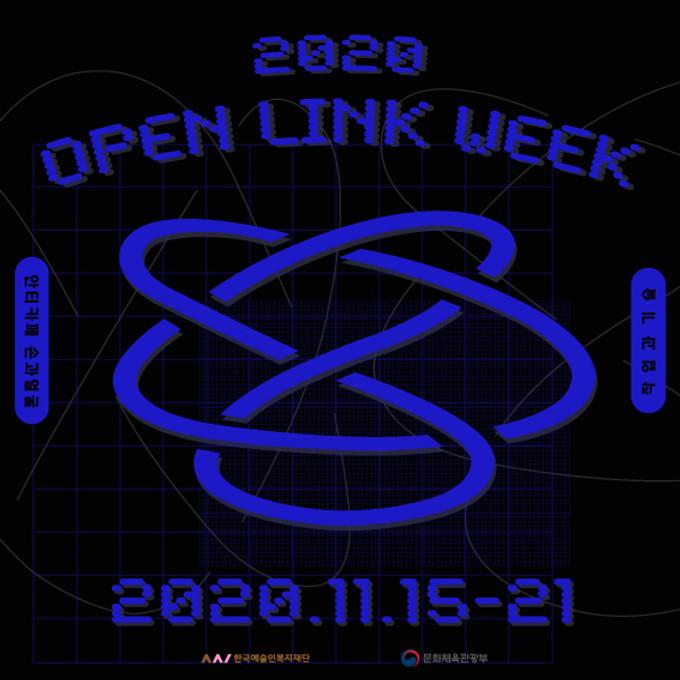 2020 OPEN LINK WEEK: 작업과 기술