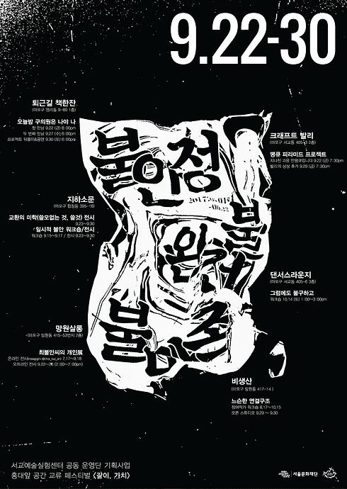 17같이가치_포스터.png