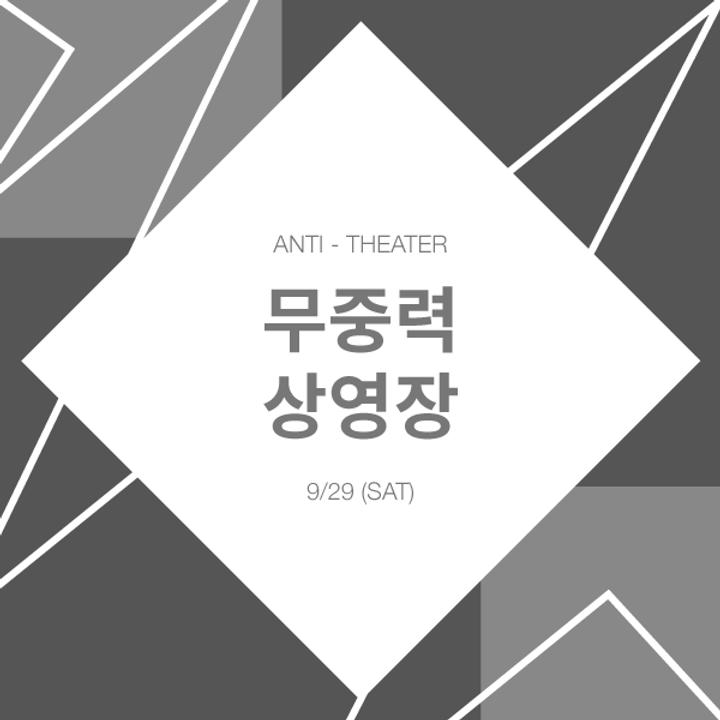 무중력 상영장
