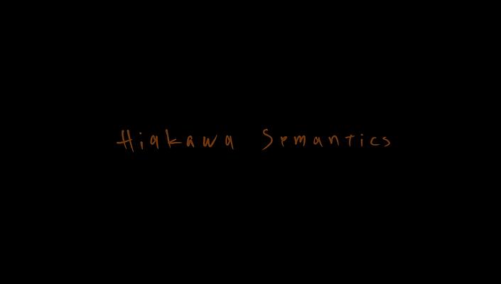 히아카와 의미론, 2014, 11'11__(1).png