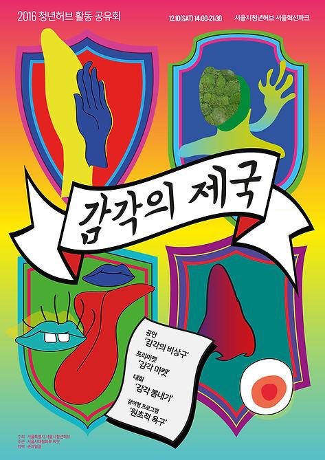 감각의제국_포스터.jpg