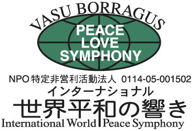 NPO法人インターナショナル世界平和の響き