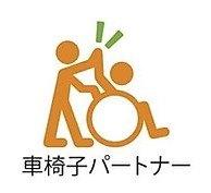 車椅子パートナー
