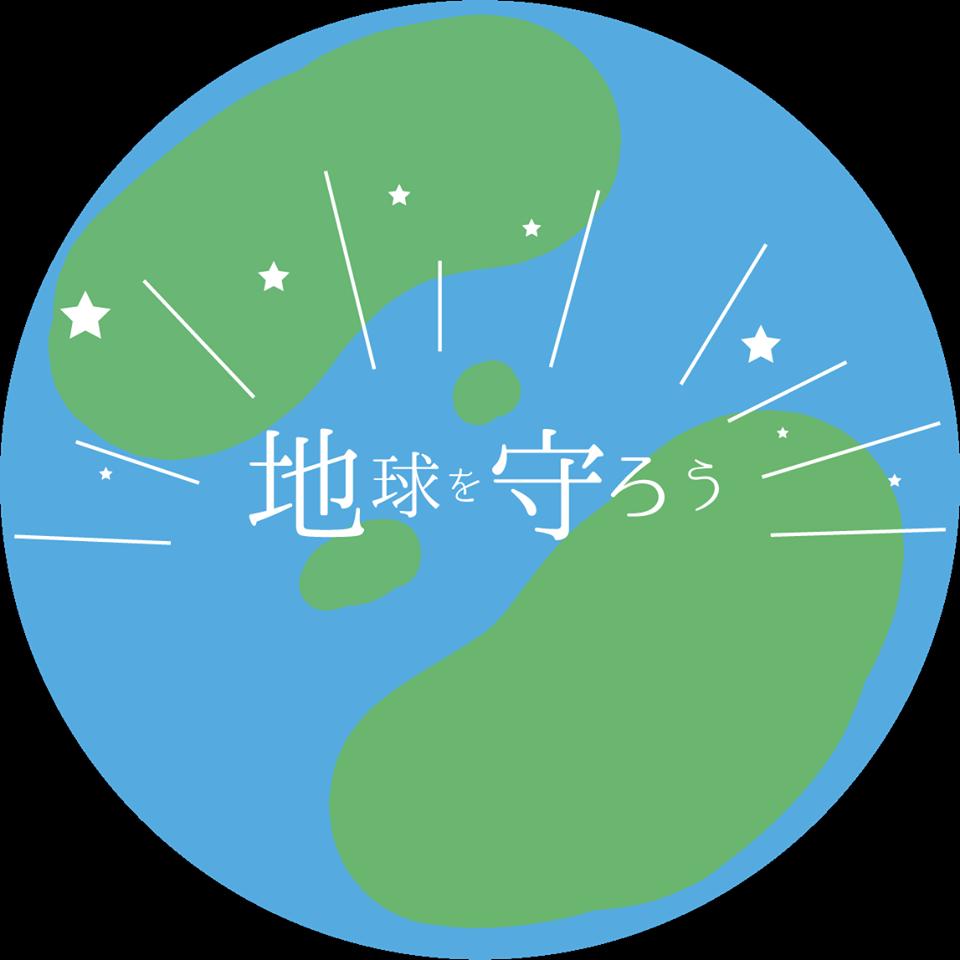 地球を守ろう!