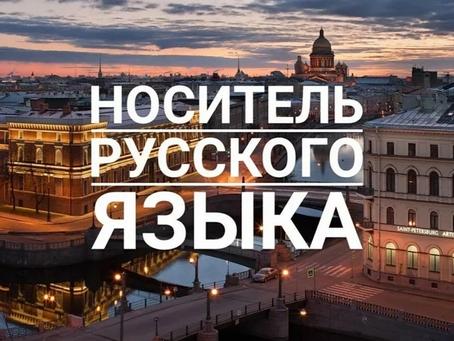 Изменился формат проведения комиссии по признанию иностранного гражданина носителем русского языка
