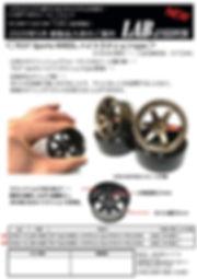 <TE37 Sports ハイトラクションtype> LAB 新製品のご案内.j