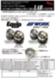 <WORK EQUIP クローム&マットクローム> LAB 新製品のご案内.jp
