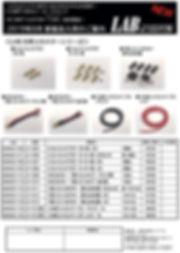 <LAB汎用コネクターシリーズ> LAB 新製品のご案内.jpg