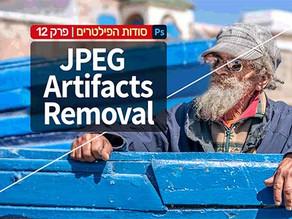 סודות הפילטרים-12- JPEG Artifacts Removal