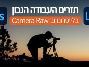 תזרים העבודה הנכון בלייטרום וב-Camera Raw
