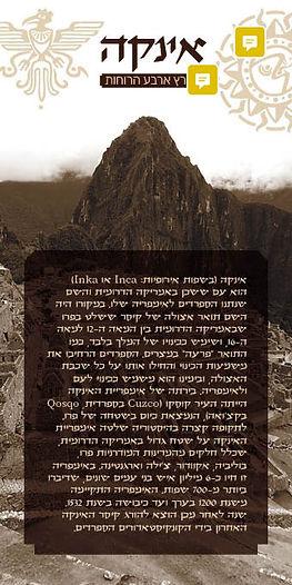 Inka-Before.jpg