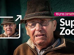 סודות הפילטרים 13- Super Zoom
