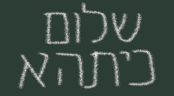 Shalom Kita Alef.png