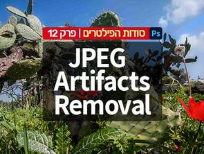 סודות הפילטרים 12- JPEG Artifacts Removal