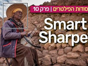 סודות הפילטרים 10 | Smart Sharpen