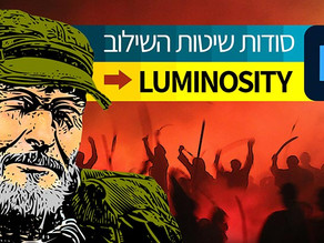 סודות שיטות השילוב: Luminosity