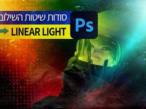 סודות שיטות השילוב - Linear Light