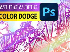סודות שיטות השילוב- Color Dodge