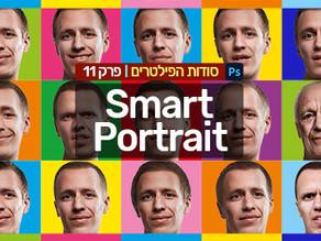 סודות הפילטרים 11- Smart Portrait