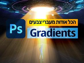 הכל אודות מעברי צבעים (Gradients) - 2