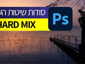 סודות שיטות השילוב- Hard Mix