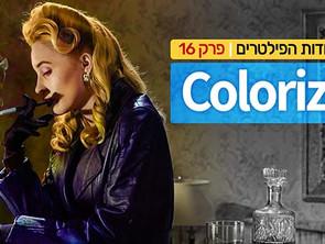 סודות הפילטרים 16- Colorize