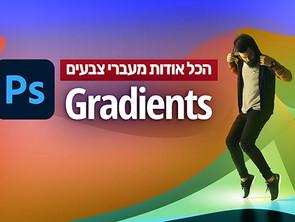 הכל אודות מעברי צבעים (Gradients) - 1