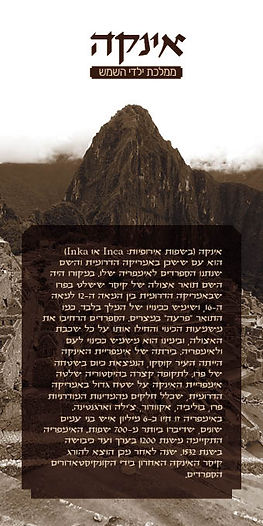 Inka-After.jpg